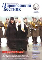 Газета Мироносицкий Вестник.