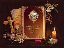 Декада православной книги в  Горономари.