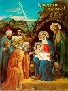 «Христос рождается, славите!»