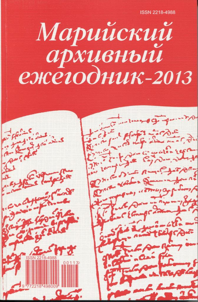 «Марийский архивный ежегодник»